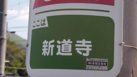 新道寺 (2)