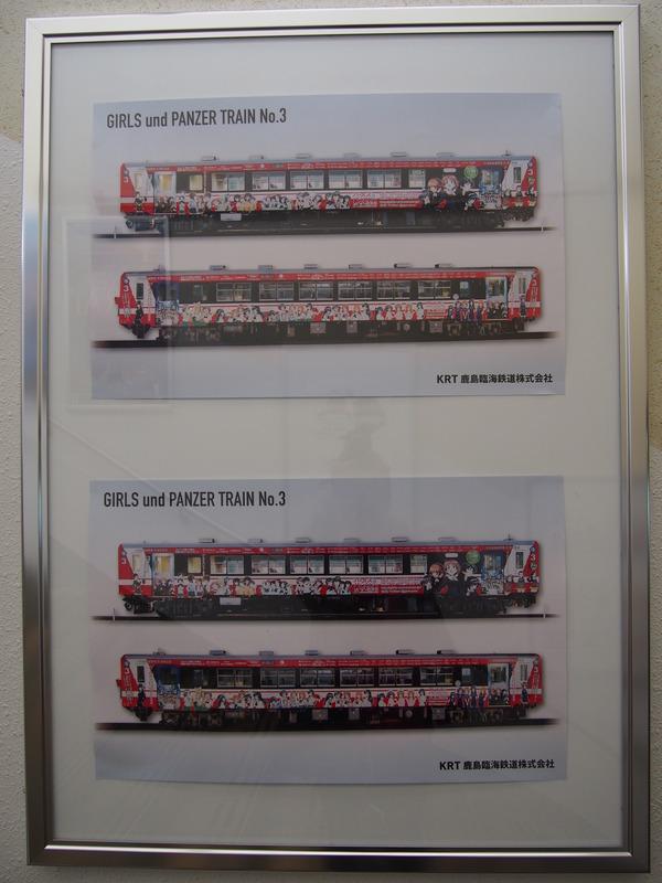 ガルパン列車全車連結 (1)