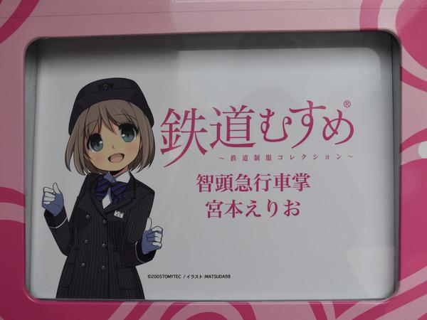宮本えりおと恋山形駅 (12)
