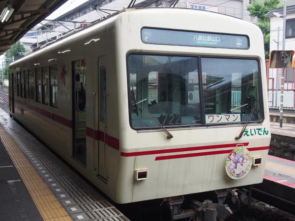 叡山電車三者三様HM (45)