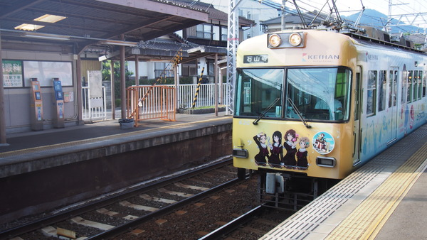 響け!ユーフォニアム列車【神宮前駅】 (5)