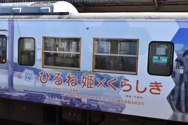 ひるね姫ラッピング電車 (9)