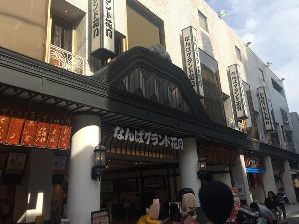 関西弾丸遠征 (34)