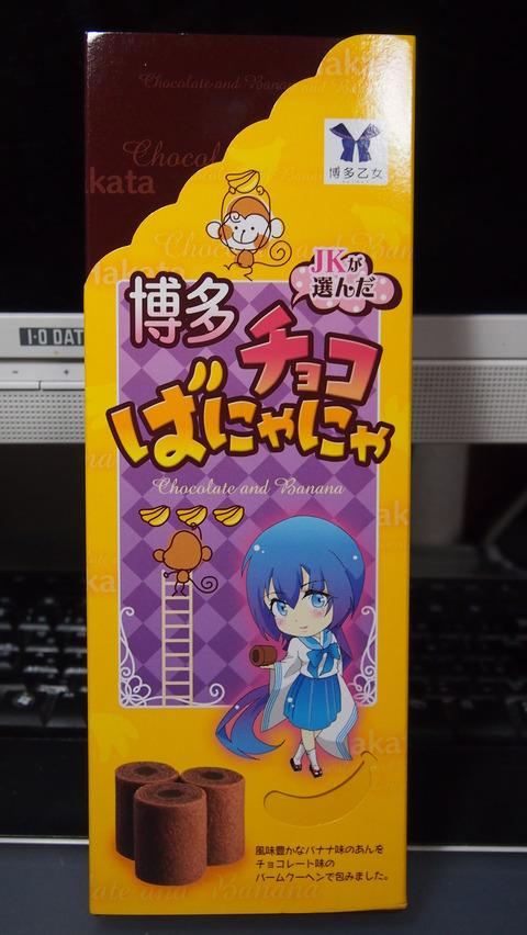 11博多チョコばにゃにゃ(10個入り)