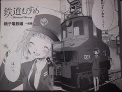 鉄道むすめ銚子電鉄参考画像 (1)