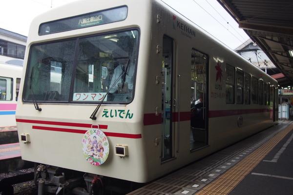 叡山電車三者三様HM (48)
