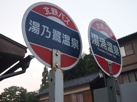 09湯涌温泉バス停