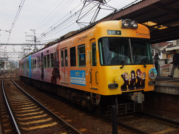 京阪大津線ユーフォニアム列車 (50)