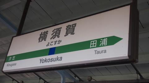 横須賀駅03