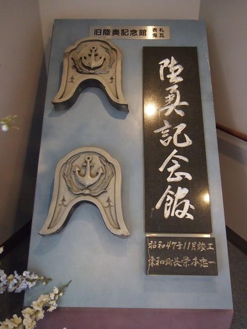 陸奥記念館と周防大島 (20)