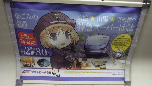 春の鉄道むすめ巡り智頭急行後編  (50)