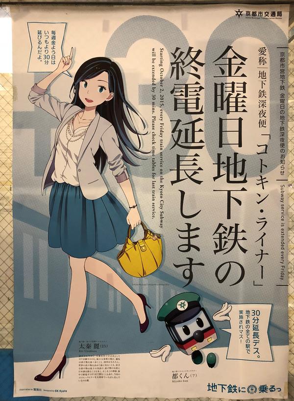 京まふ地下鉄に乗るっ関連 (5)