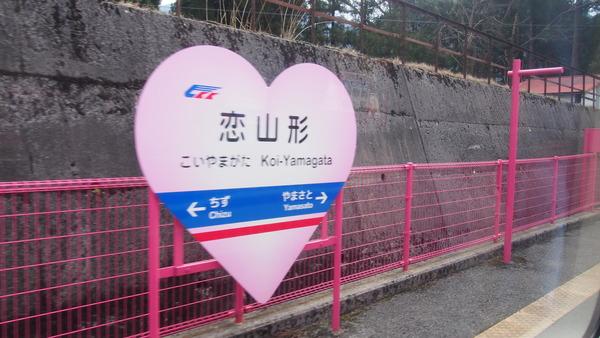 春の鉄道むすめ巡り智頭急行前編  (40)