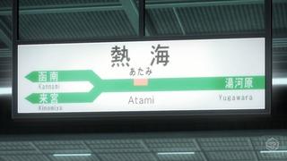 熱海駅 (2)