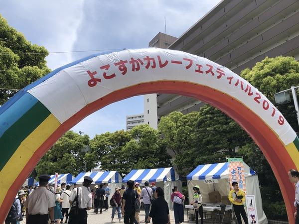 横須賀カレーフェスタ2019 (6)
