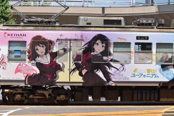 京阪大津線・響けユーフォニアム (8)
