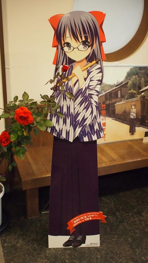 竹田奏2013-1116-03