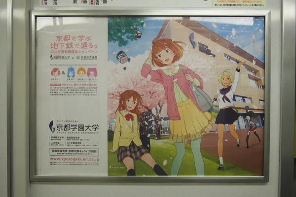 鉄道むすめ巡り2015京旅(2)太秦萌と太秦その (10)