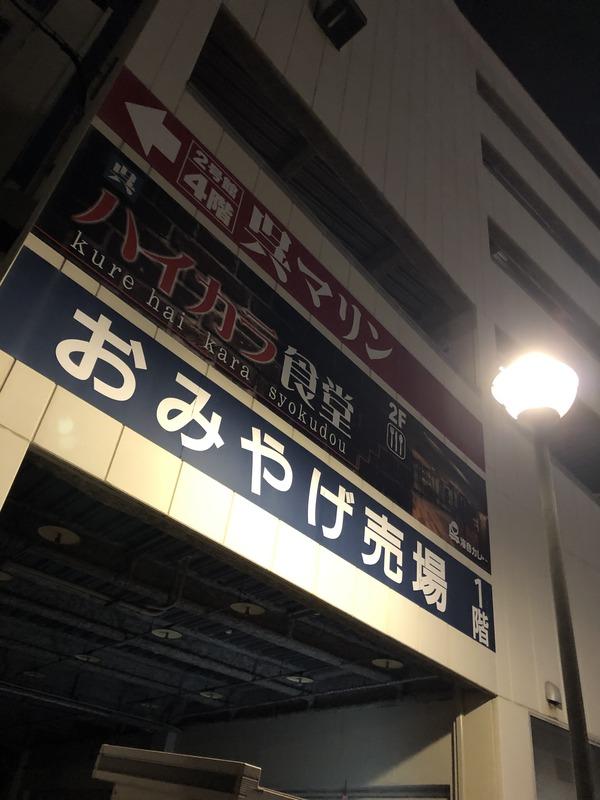 突発呉旅 (23)