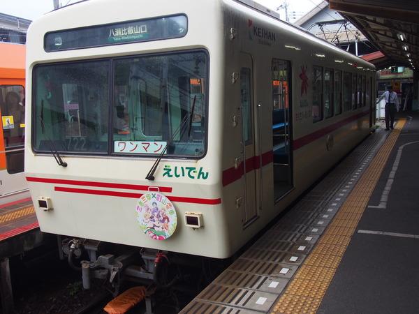 叡山電車三者三様HM (37)