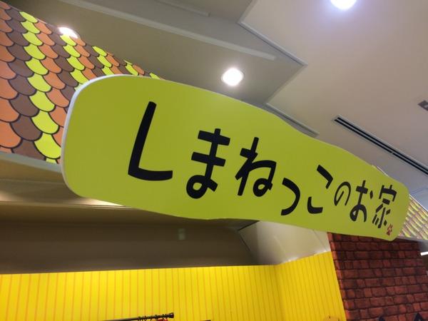 ノラガミ松江スタンプラリー (20)