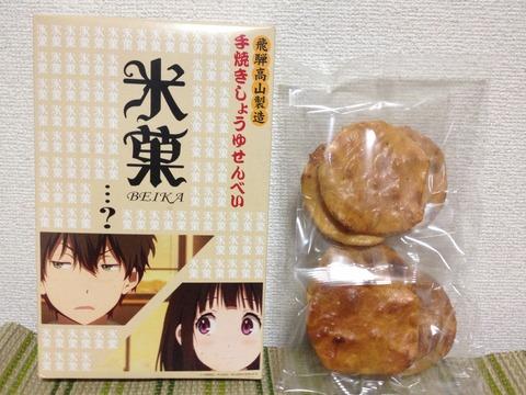 10米菓(小袋)