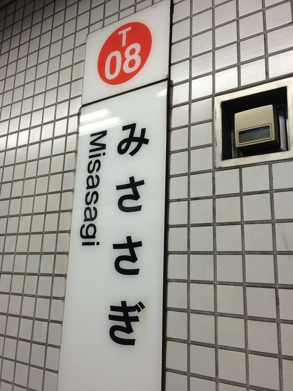 鉄道むすめ巡り2015京阪編 (1)
