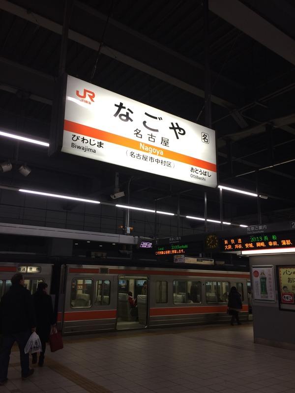 2014年冬の大巡礼名古屋の夜 (1)