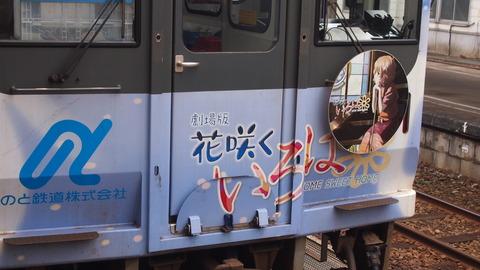31花咲くいろはHOME SWEET HOME号(穴水駅)