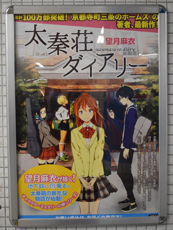 京まふ地下鉄に乗るっ関連 (10)