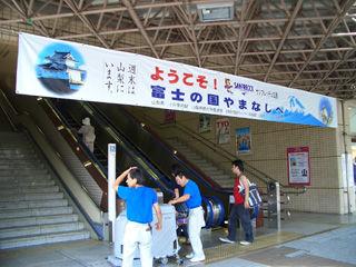 甲府駅南口