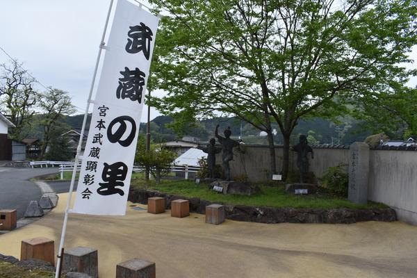宮本武蔵生誕地 (3)