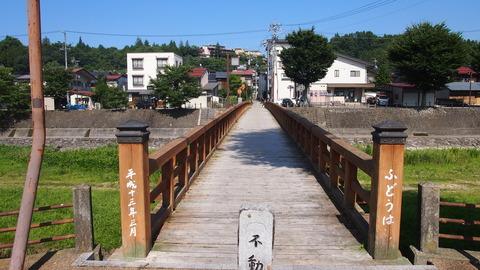 27不動橋