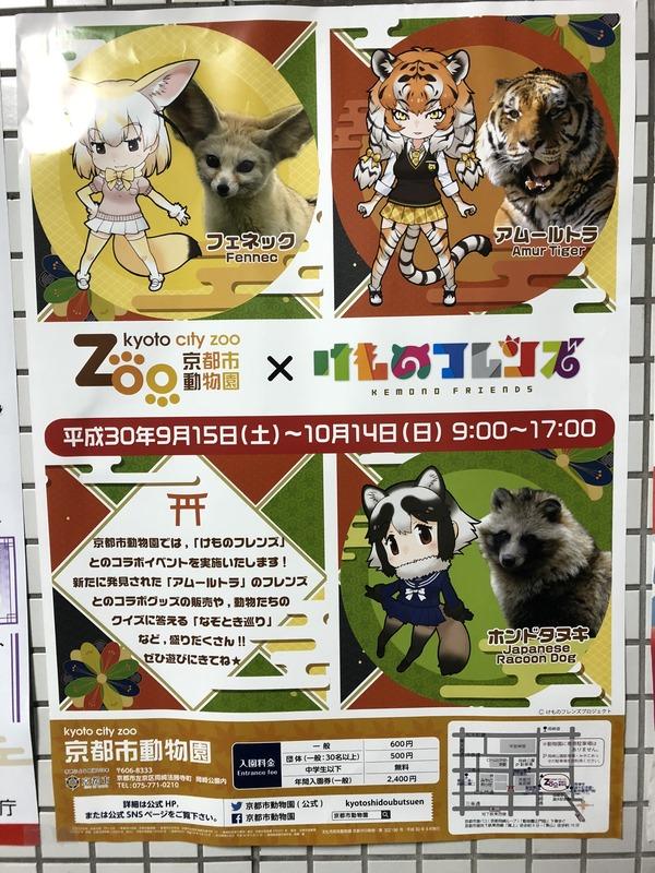 東山駅京まふ関連ポスター (34)