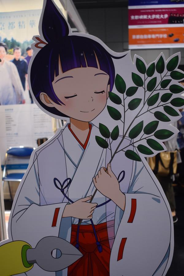 京まふ2018みやこめっせ (34)