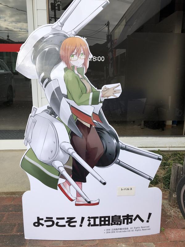 兵姫ストライク✕江田島 (7)