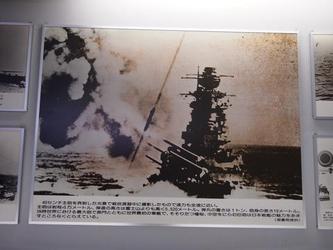 陸奥記念館と周防大島 (26)