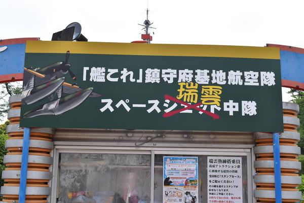 よみずいランド遠征 瑞雲と日向編 (12)