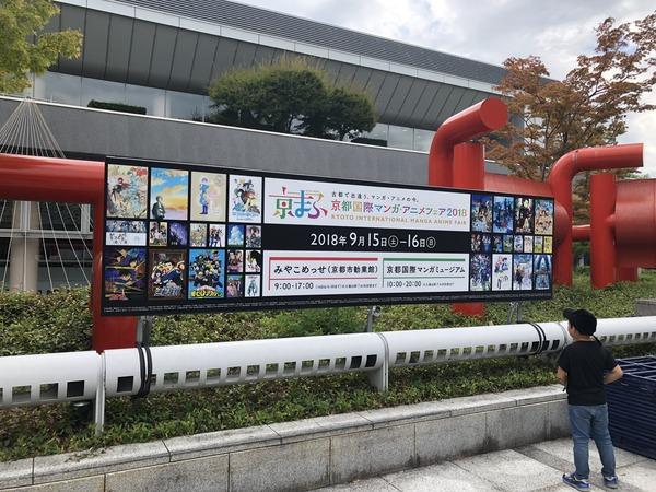 京まふ2018みやこめっせ (88)