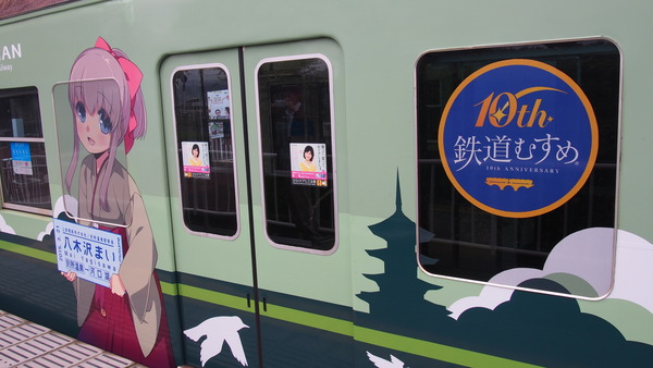 京阪大津線鉄道むすめ巡り2015ラッピング(2日目)  (14)