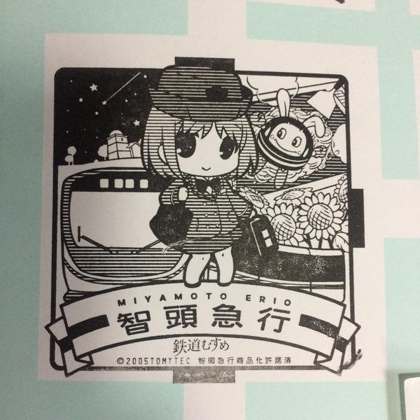 鉄道むすめ巡り宮本えりお編 (34)