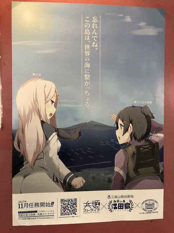 江田島へ (2)