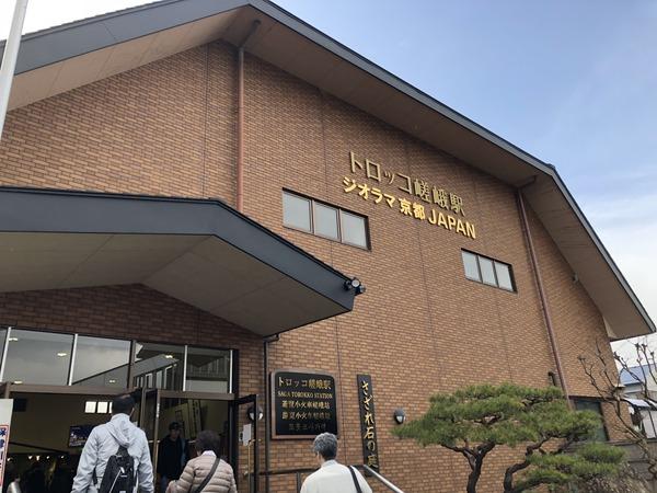 嵯峨野駅 (11)