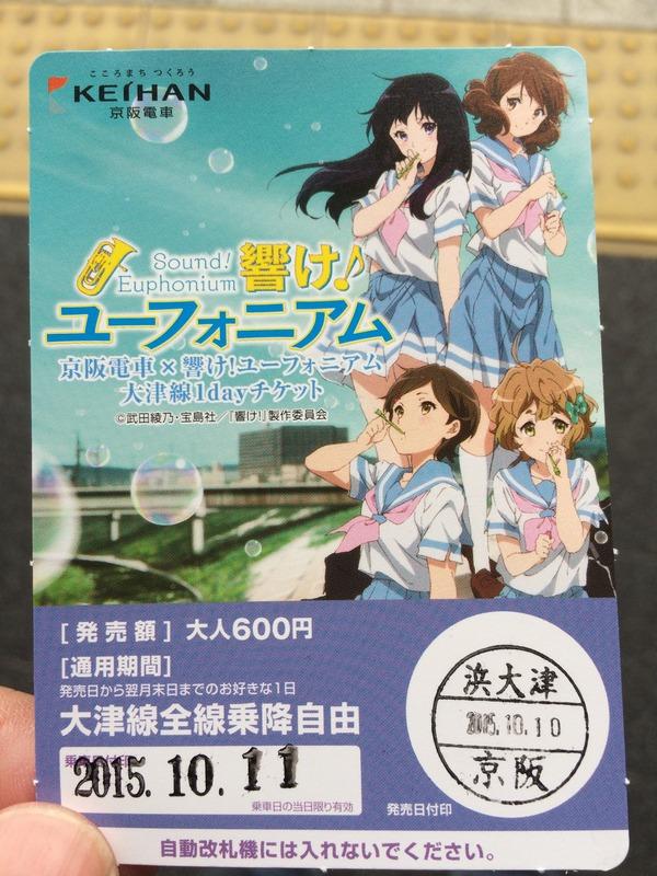 京阪大津線ユーフォニアム列車 (62)