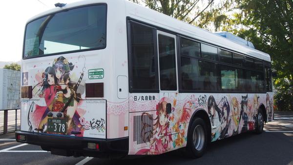 ひなビタラッピンバス(路線) (14)