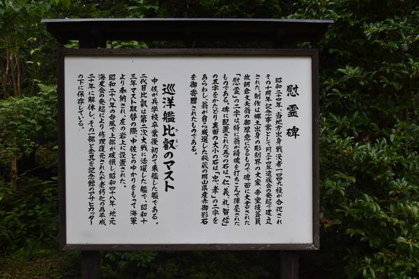 広瀬神社 (17)