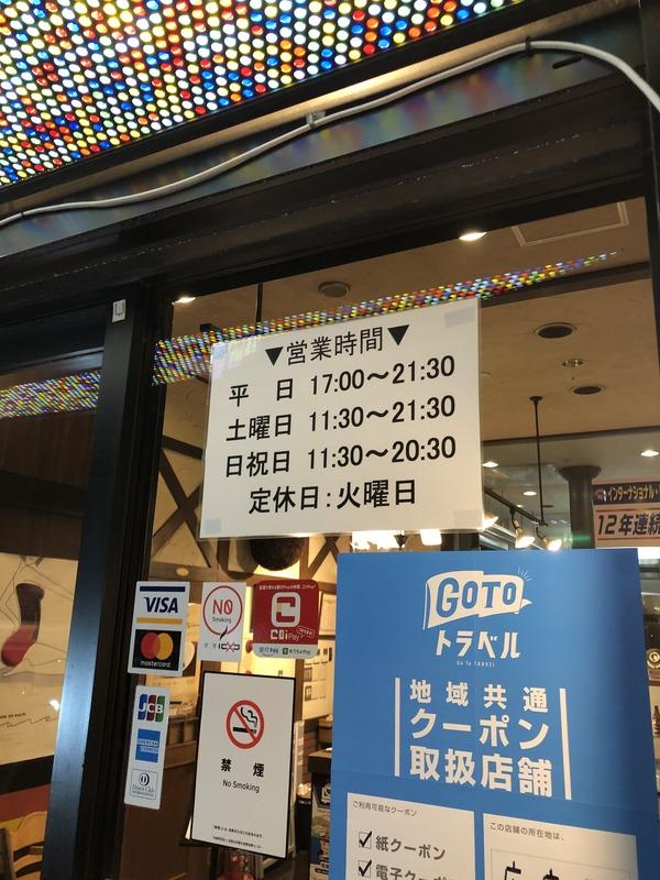 突発呉旅 (16)