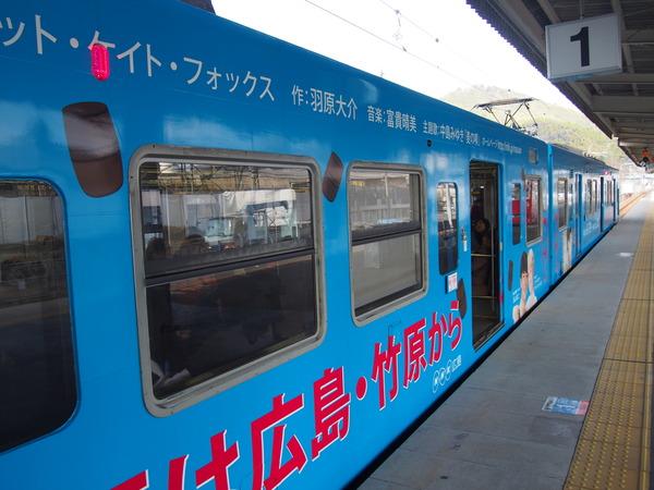 マッサン電車で竹原へ (23)