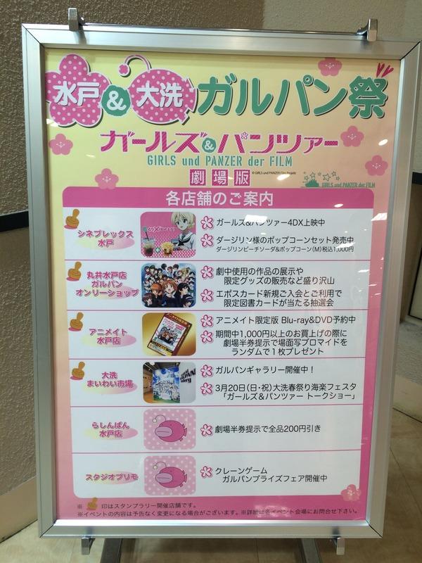 丸井ガルパンオンリーショップ (4)