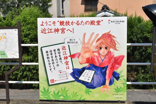 近江神宮前駅ちはやふる看板